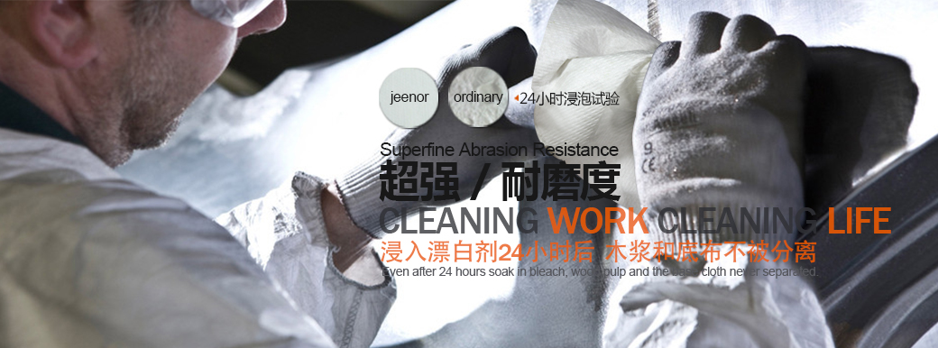 杭州亚博体育app下载安装苹果版清洁用品股份有限公司